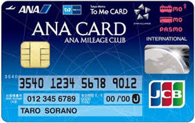 ポイントで無料旅行! ソラチカ マイルを貯めて家族旅行♪マイルを爆発的に貯めるのに必要なクレジットカード一覧!ポイントはアメックス! マイルの基本