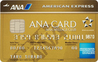 ポイントで無料旅行! ANAアメックスゴールド ANAアメックスとJALアメックスはどちらがお得か比較!マイルを貯めるならANAアメックス! アメックスカードについて