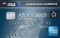 ポイントで無料旅行! ANAアメックス-1 ANAアメックスとJALアメックスはどちらがお得か比較!マイルを貯めるならANAアメックス! アメックスカードについて