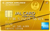 ポイントで無料旅行! JALアメックスゴールド ANAアメックスとJALアメックスはどちらがお得か比較!マイルを貯めるならANAアメックス! アメックスカードについて