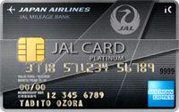 ポイントで無料旅行! JALアメックスプラチナ ANAアメックスとJALアメックスはどちらがお得か比較!マイルを貯めるならANAアメックス! アメックスカードについて