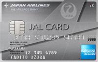 ポイントで無料旅行! JALアメックス ANAアメックスとJALアメックスはどちらがお得か比較!マイルを貯めるならANAアメックス! アメックスカードについて