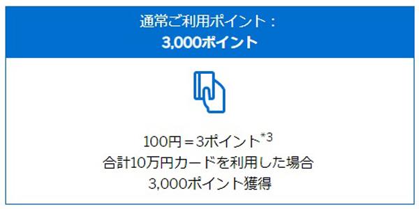 ポイントで無料旅行! SPG入会特典2 最新!SPGアメックス入会キャンペーン!5大限定特典!最大89,000ポイント獲得 SPGアメックスカードについて
