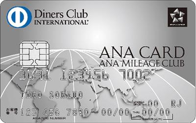 ポイントで無料旅行! 036009_0_1 ANAアメックスゴールドとANAダイナースを比較!マイルが貯まるのは紹介のあるアメックス! アメックスカードについて
