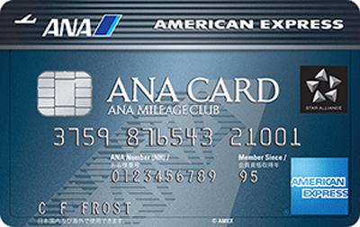 ポイントで無料旅行! classic_1 ANAアメックスゴールドとANAダイナースを比較!マイルが貯まるのは紹介のあるアメックス! アメックスカードについて