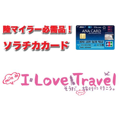 ポイントで無料旅行! ソラチカカード3 ソラチカカードの入会キャンペーン!どのポイントサイトよりもこのサイトがお得!2019年5月版 ソラチカカード