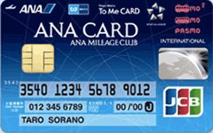 ポイントで無料旅行! ソラチカカード マイルの貯め方は3つ!そして一番おすすめのクレジットカードはSPGアメックス♪ マイルの貯め方