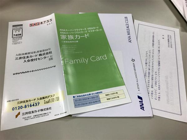 ポイントで無料旅行! 家族カード SFCとANAマイルの関係の秘密をお伝えします【必見】 SFC