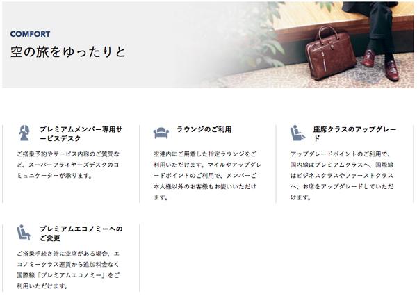ポイントで無料旅行! sfc_tokuten1 SFCとANAマイルの関係の秘密をお伝えします【必見】 SFC