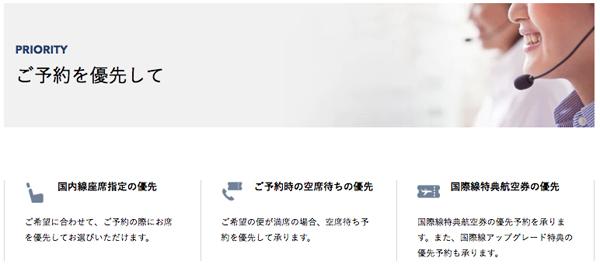 ポイントで無料旅行! sfc_tokuten2 SFCとANAマイルの関係の秘密をお伝えします【必見】 SFC