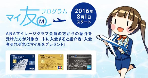 ポイントで無料旅行! マイ友プログラム マイルを貯めるには必須なTOKYUカードのキャンペーン!どのポイントサイトよりお得 ♪2019年11月版 TOKYUカード