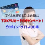 ポイントで無料旅行! TOKYUカードのキャンペーン-150x150 マイルを貯めるには必須なTOKYUカードのキャンペーン!どのポイントサイトよりお得 ♪2019年11月版 TOKYUカード