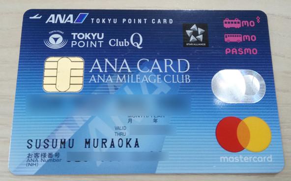ポイントで無料旅行! TOKYUカード マイルを貯めるには必須なTOKYUカードのキャンペーン!どのポイントサイトよりお得 ♪2019年11月版 TOKYUカード