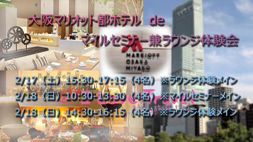ポイントで無料旅行! 大阪マイルセミナー兼ラウンジ体験会2 東京⇔大阪間の航空券、マイルで取りました!2/17-18、マイルセミナーします! ポイ活セミナー