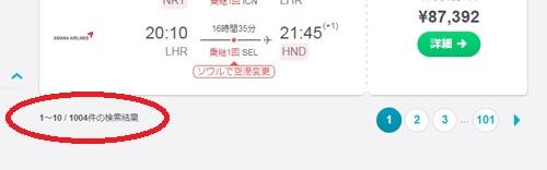 ポイントで無料旅行! sky-scanner1 航空券を格安で取れるサイトは何?どこがいいか気にせずマイルで航空券がいいですよ♪ マイルの基本の【き】