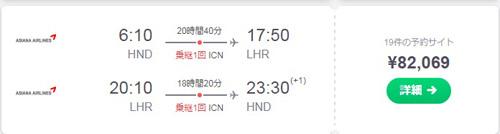 ポイントで無料旅行! sky-scanner2 航空券を格安で取れるサイトは何?どこがいいか気にせずマイルで航空券がいいですよ♪ マイルの基本の【き】