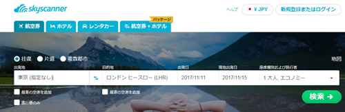 ポイントで無料旅行! sky-scanner3 航空券を格安で取れるサイトは何?どこがいいか気にせずマイルで航空券がいいですよ♪ マイルの基本