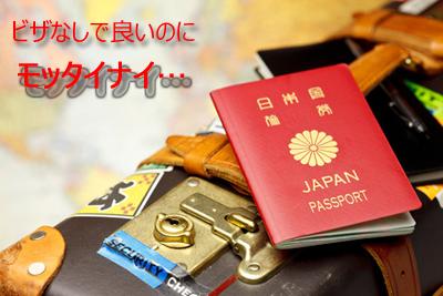 ポイントで無料旅行! モッタイナイ 海外に行こう!そう思ったらまず用意するのはパスポート!…だけ!? パスポート