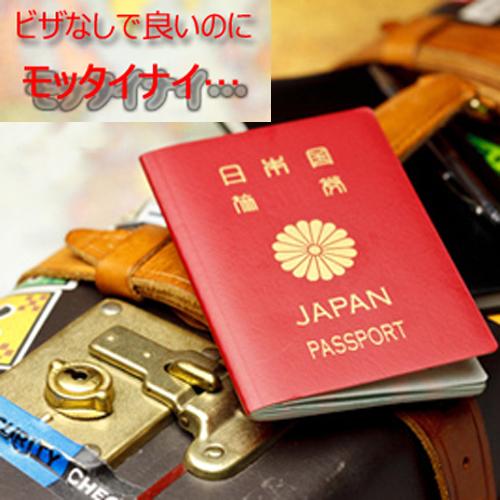 ポイントで無料旅行! モッタイナイ2 海外に行こう!そう思ったらまず用意するのはパスポート!…だけ!? パスポート