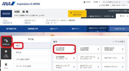 ポイントで無料旅行! マイル特典国内0 東京⇔大阪間の航空券、マイルで取りました!2/17-18、マイルセミナーします! ポイ活セミナー
