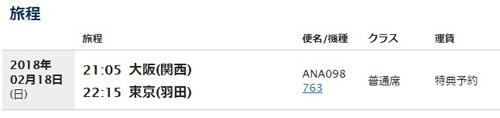 ポイントで無料旅行! マイル4 東京⇔大阪間の航空券、マイルで取りました!2/17-18、マイルセミナーします! ポイ活セミナー