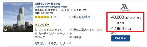 ポイントで無料旅行! 大阪マリオット2 東京⇔大阪間の航空券、マイルで取りました!2/17-18、マイルセミナーします! ポイ活セミナー