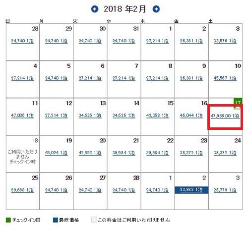 ポイントで無料旅行! 大阪マリオット3 東京⇔大阪間の航空券、マイルで取りました!2/17-18、マイルセミナーします! ポイ活セミナー