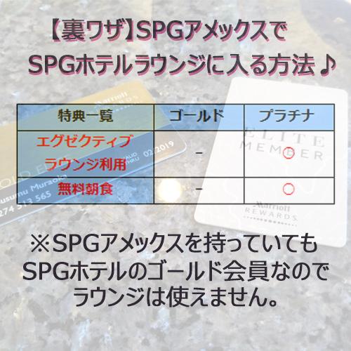 ポイントで無料旅行! 【裏ワザ】SPGアメックスでSPGラウンジ 【裏ワザ!】SPGホテルのクラブラウンジに入る方法 SPGアメックスカードについて