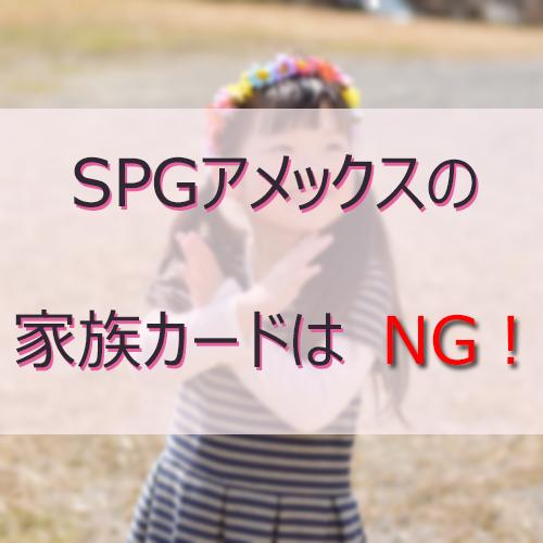 ポイントで無料旅行! SPG家族カードNG SPGアメックスの家族カードは必要じゃない!家族もSPGアメックス本会員になった方がお得です! SPGアメックスカードについて