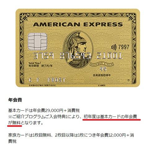 ポイントで無料旅行! アメックスゴールド紹介無料 ANAアメックスゴールドとアメックスゴールド、マイルが貯まるのはどちらか比較 アメックスカードについて