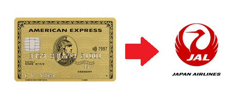 ポイントで無料旅行! アメックス_JAL ANAアメックスゴールドとアメックスゴールド、マイルが貯まるのはどちらか比較 アメックスカードについて