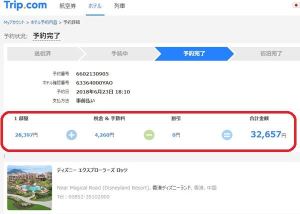 ポイントで無料旅行! ディズニーロッジ(Trip.com)実際-1 10月に香港ディズニーランド旅行!本来は約120万のところ、かかった料金はほぼ無料♪その秘密! 香港旅行