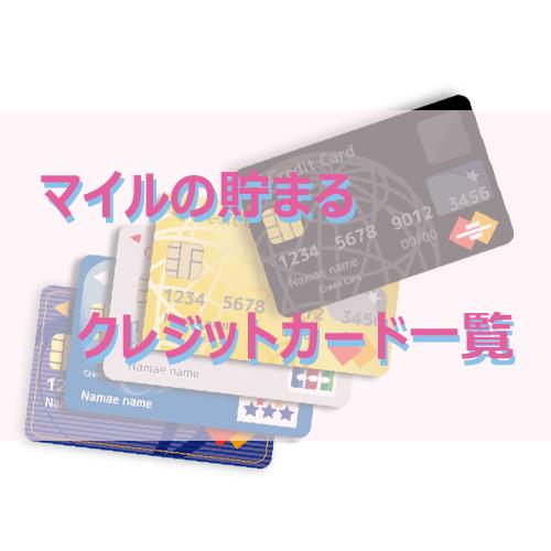 ポイントで無料旅行! マイルクレジットカード マイルを貯めて家族旅行♪マイルを爆発的に貯めるのに必要なクレジットカード一覧!ポイントはアメックス! マイルの貯め方