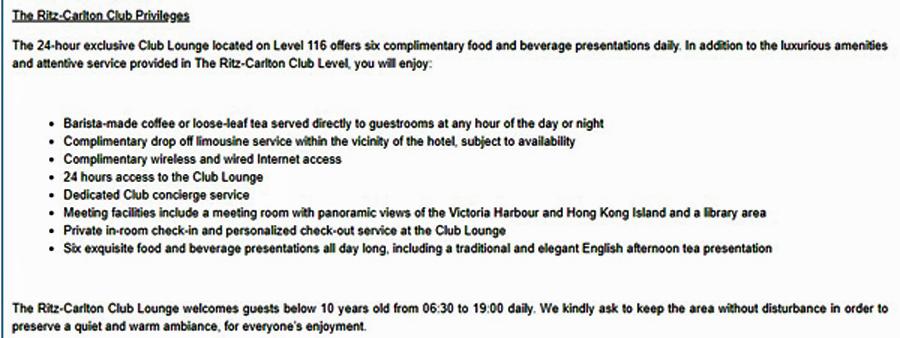 ポイントで無料旅行! ラウンジ リッツカールトン香港予約!ラウンジや送迎の提案もあり! 香港旅行