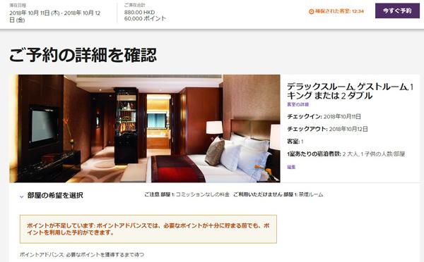 ポイントで無料旅行! リッツカールトン香港4 リッツカールトン香港予約!ラウンジや送迎の提案もあり! 香港旅行