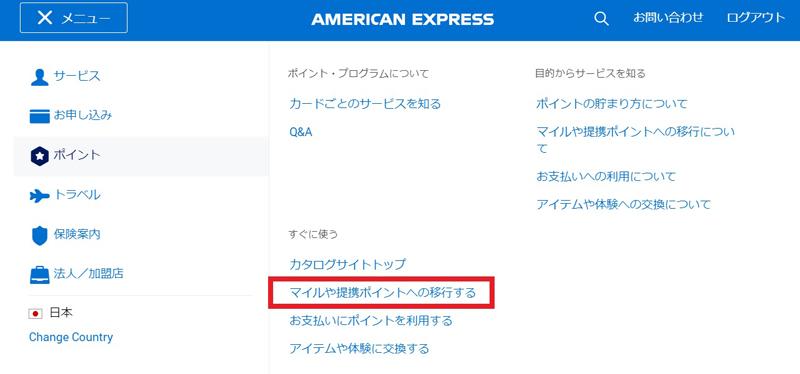 ポイントで無料旅行! 移行 ANAアメックスとJALアメックスはどちらがお得か比較!マイルを貯めるならANAアメックス! アメックスカードについて
