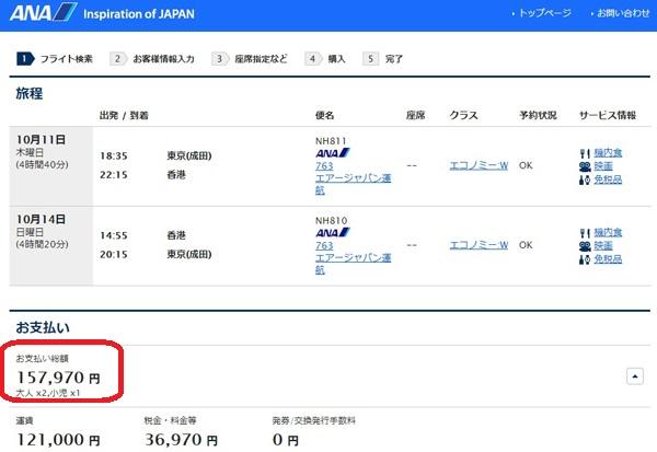 ポイントで無料旅行! 航空券(割安) 10月に香港ディズニーランド旅行!本来は約120万のところ、かかった料金はほぼ無料♪その秘密! 香港旅行