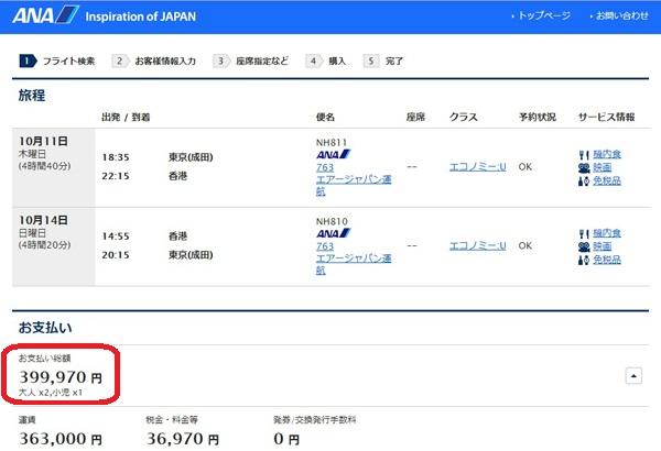 ポイントで無料旅行! 航空券(正規) 10月に香港ディズニーランド旅行!本来は約120万のところ、かかった料金はほぼ無料♪その秘密! 香港旅行