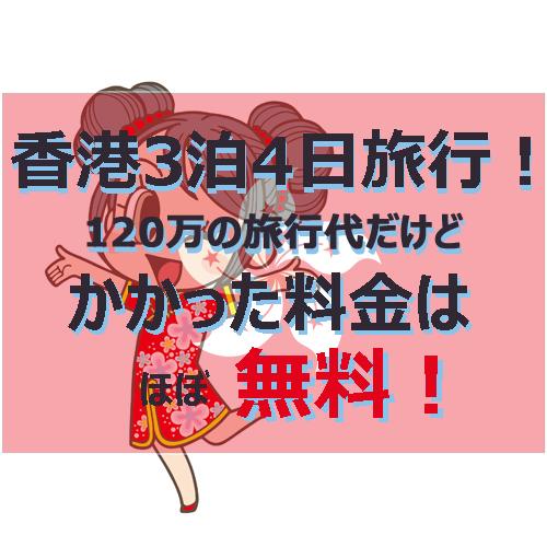 ポイントで無料旅行! 香港旅行のコピー 10月に香港ディズニーランド旅行!本来は約120万のところ、かかった料金はほぼ無料♪その秘密! 香港旅行