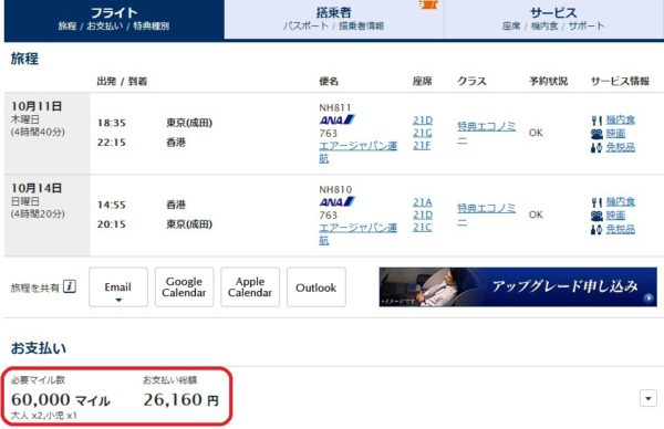 ポイントで無料旅行! -e1534231647539 10月に香港ディズニーランド旅行!本来は約120万のところ、かかった料金はほぼ無料♪その秘密! 香港旅行