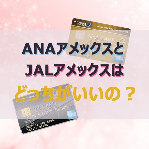 ポイントで無料旅行! ANAアメックスとJALアメックス ANAアメックスとJALアメックスはどちらがお得か比較!マイルを貯めるならANAアメックス! アメックスカードについて