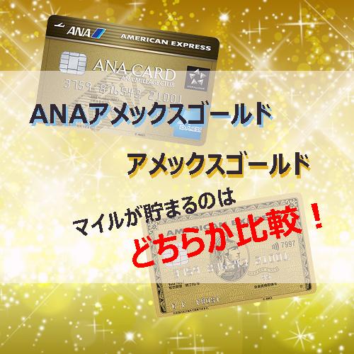ポイントで無料旅行! ANAアメックスゴールド_アメックスゴールド ANAアメックスゴールドとアメックスゴールド、マイルが貯まるのはどちらか比較 アメックスカードについて