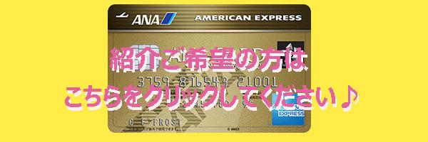 ポイントで無料旅行! ANAアメックス ANAアメックスゴールドとアメックスゴールド、マイルが貯まるのはどちらか比較 アメックスカードについて