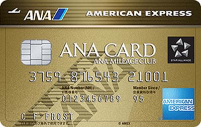 ポイントで無料旅行! ana_gold ANAアメックスゴールドとアメックスゴールド、マイルが貯まるのはどちらか比較 アメックスカードについて