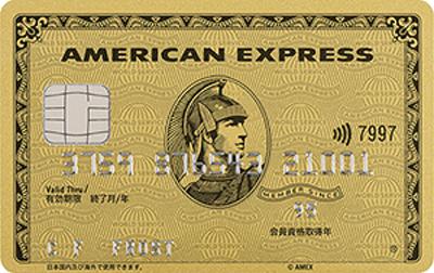 ポイントで無料旅行! rcp_gold ANAアメックスゴールドとアメックスゴールド、マイルが貯まるのはどちらか比較 アメックスカードについて