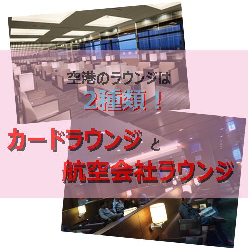 ポイントで無料旅行! ラウンジ2種類ver2 カードラウンジと航空会社ラウンジ。空港のラウンジは2種類!SPGアメックスで入れるのはカードラウンジ! 空港のラウンジ