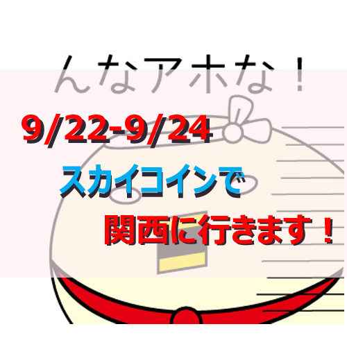 ポイントで無料旅行! 関西 9/22-9/24はマイルではなくスカイコインで関西行きの航空券GET! 旅の知恵袋