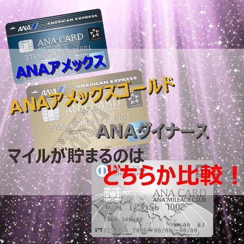 ポイントで無料旅行! ANAアメックスANAダイナース ANAアメックスゴールドとANAダイナースを比較!マイルが貯まるのは紹介のあるアメックス! アメックスカードについて