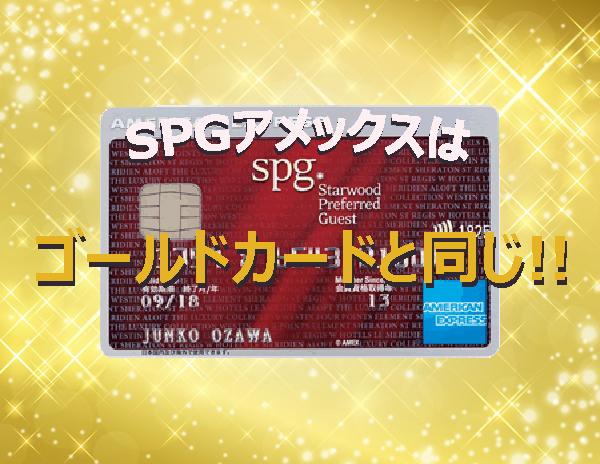 ポイントで無料旅行! SPGアメックスはゴールドカード カードラウンジと航空会社ラウンジ。空港のラウンジは2種類!SPGアメックスで入れるのはカードラウンジ! 空港のラウンジ