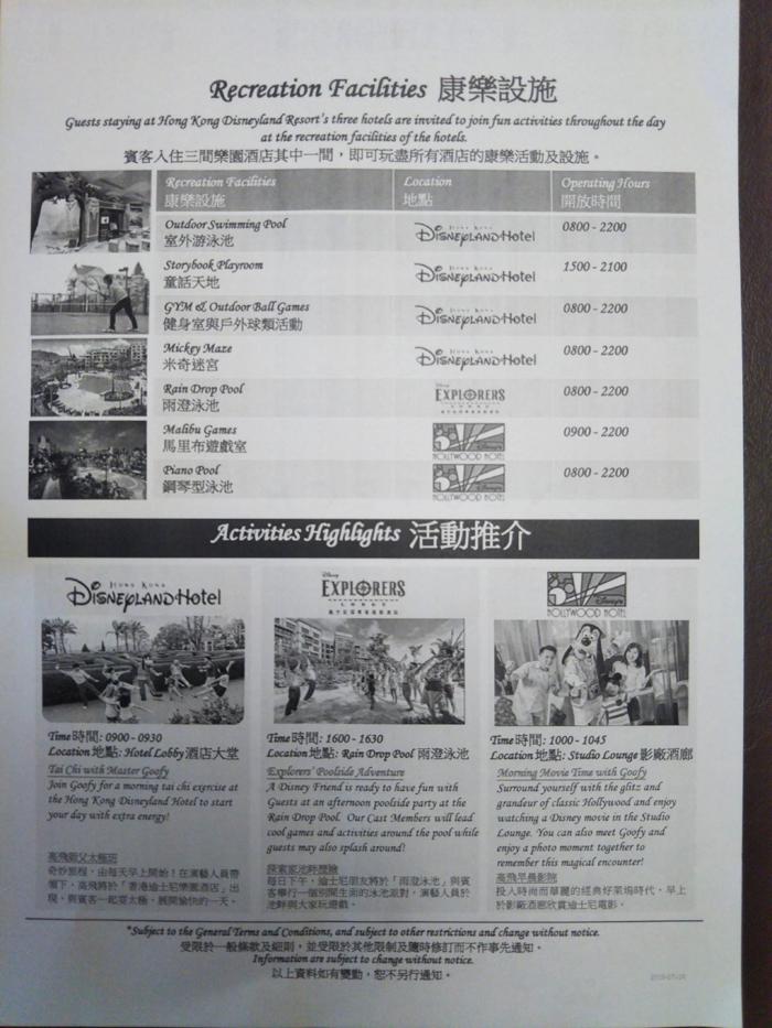 ポイントで無料旅行! アクティビティ紹介 香港の旅行記|香港ディズニーエクスプローラーズ ロッジに宿泊! 香港旅行